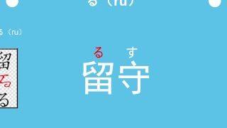 【死宅向日语入门】第08讲 五十音